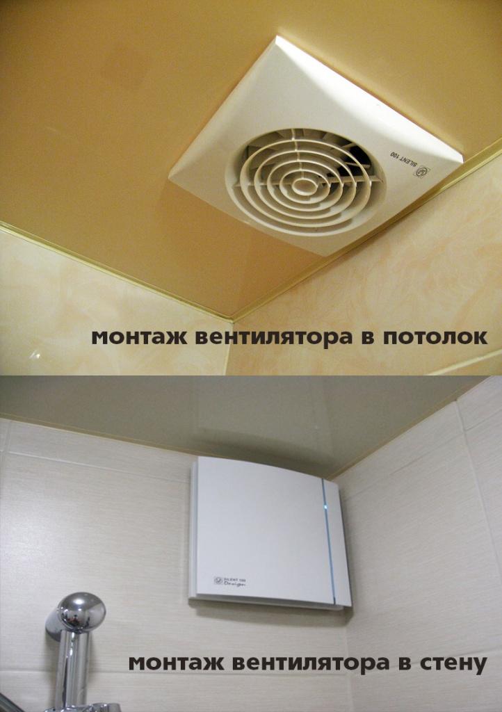 Монтаж вентилятора